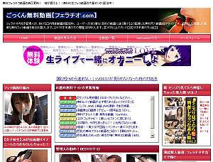 ごっくん無料動画【フェラチオ.com】