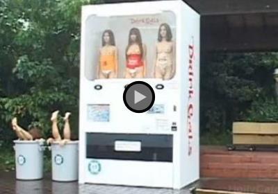 使い捨て自販機で売られているAV女優たち